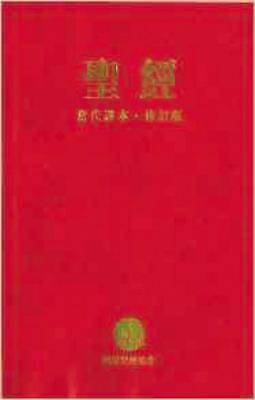 Chinese Contemporary Bible - Ccb Traditional Script