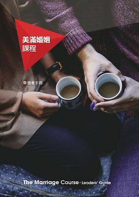 Marriage Course Leaders Guide, Chinese Traditional