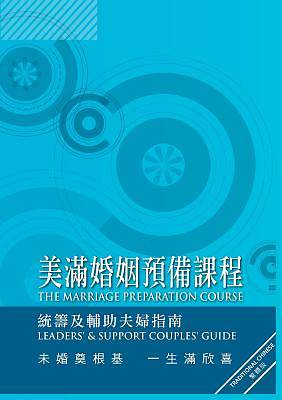 Marriage Preparation Course Leaders Guide, Chinese Traditional