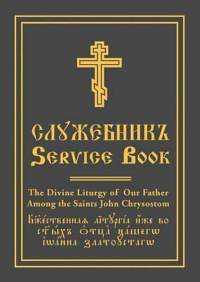 The Divine Liturgy of Our Father Among the Saints John Chrysostom