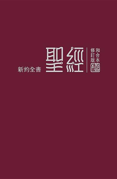 Chinese Traditional Shen New Testament