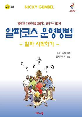 Telling Others Book, Korean Edition