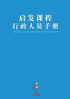 Alpha Administrators Handbook, Chinese Simplified