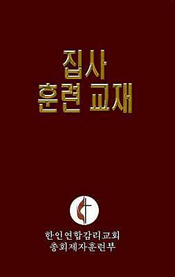 Korean Lay Training Manual Deacon