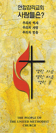 The People of the United Methodist Church Brochure, Korean edition - pdf download