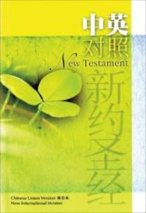 Chinese / English New Testament - Cuv Simplified / NIV
