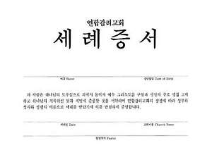 United Methodist Baptism Certficate - Korean (Book of 26)