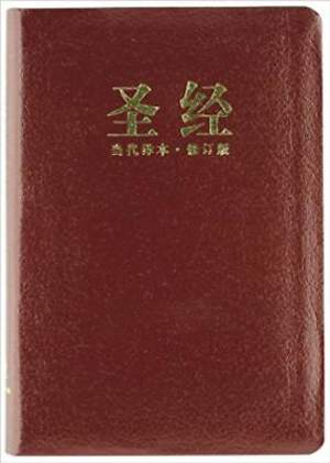 Chinese Contemporary Bible - Ccb Simplified Script Leather