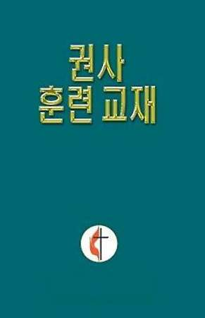 Korean Lay Training Manual Exhorter