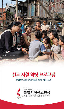 Covenant Relationship Brochure Korean (Congregation)