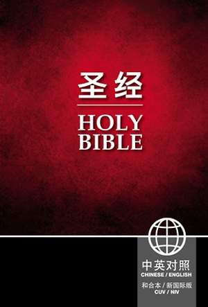 Chinese / English Bible - Cuv Simplified / NIV Hc