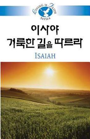 Living in Faith - Isaiah Korean