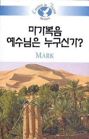 Living in Faith - Mark Korean