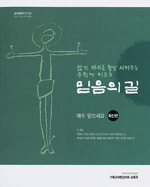 Way of Faith Vol. 1 Teacher Korean