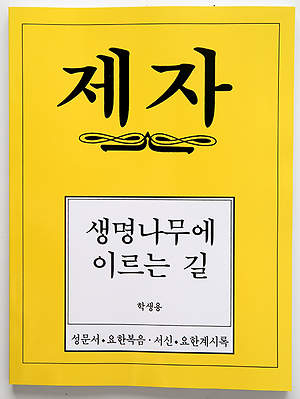 Disciple 4 Korean Study Manual