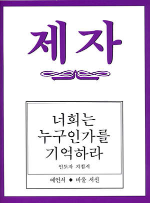 Disciple III Korean Teacher Helps