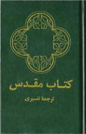 Farsi (Persian) Bible