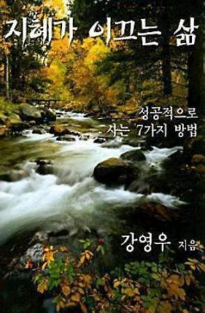 The Wisdom Driven Life Korean