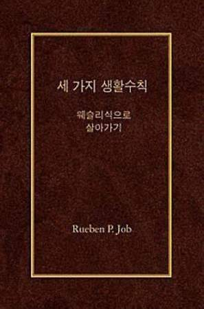 Three Simple Rules (Korean)