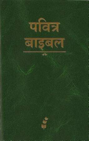 Hindi Bible-FL