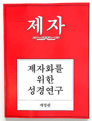 Disciple I Revised Korean Study Manual