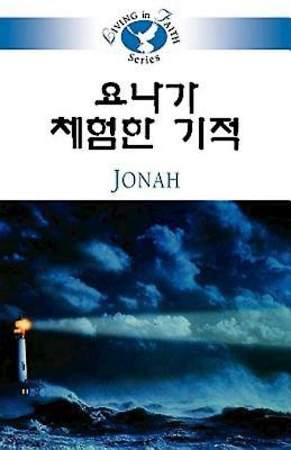 Living in Faith - Jonah Korean