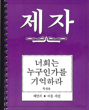 Disciple III Korean Study Manual