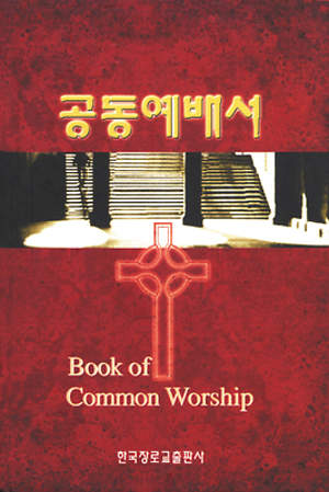 Korean Book of Common Worship