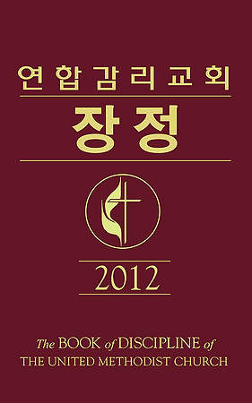 The Book of Discipline of the United Methodist Church 2012 Korean Edition