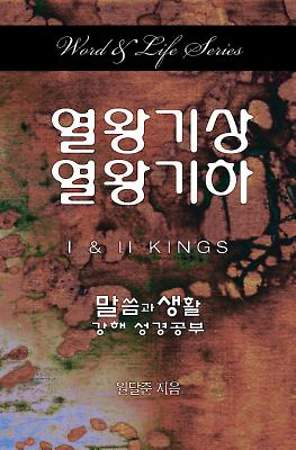 Word & Life Series: 1 & 2 Kings (Korean)