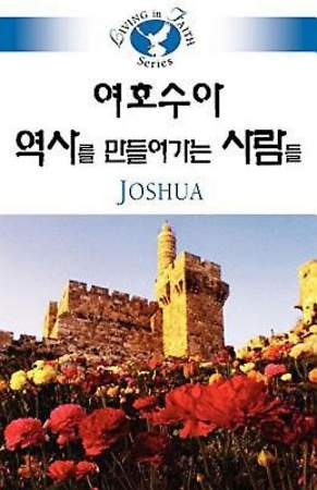Living in Faith - Joshua Korean
