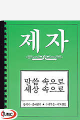 Disciple II Korean Study Manual