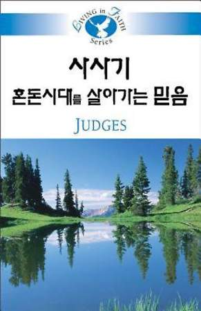 Living in Faith - Judges Korean