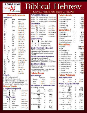 Zondervan Get an A! Study Guides Biblical Hebrew